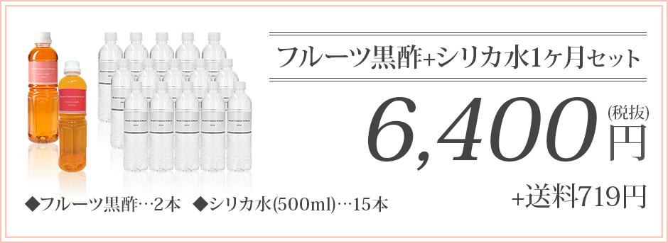 フルーツ黒酢+シリカ水1ヶ月セット
