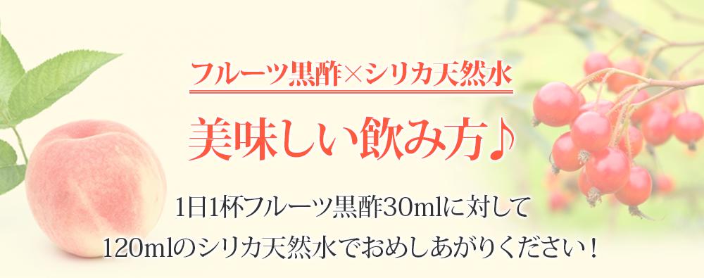 フルーツ黒酢×シリカ天然水 美味しい飲み方♪