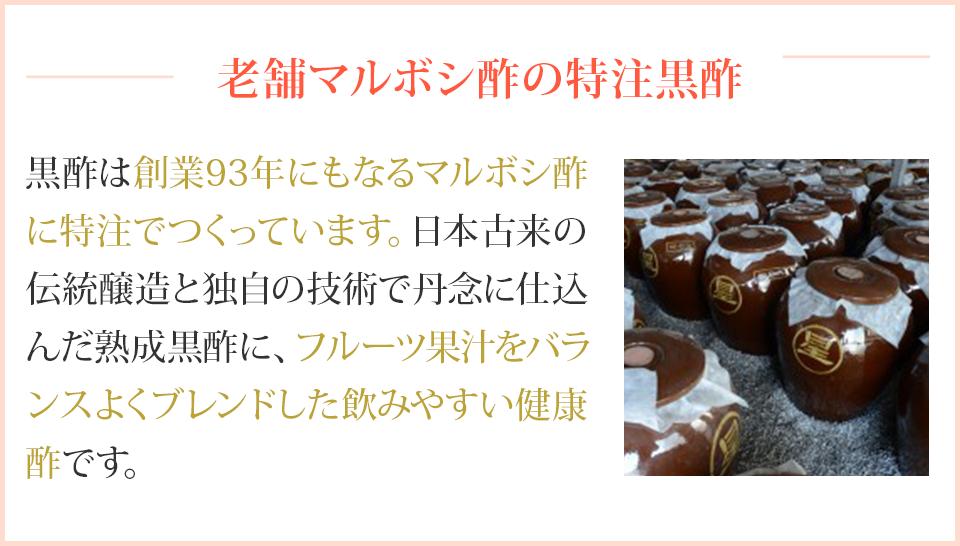 老舗マルボシ酢の特注黒酢
